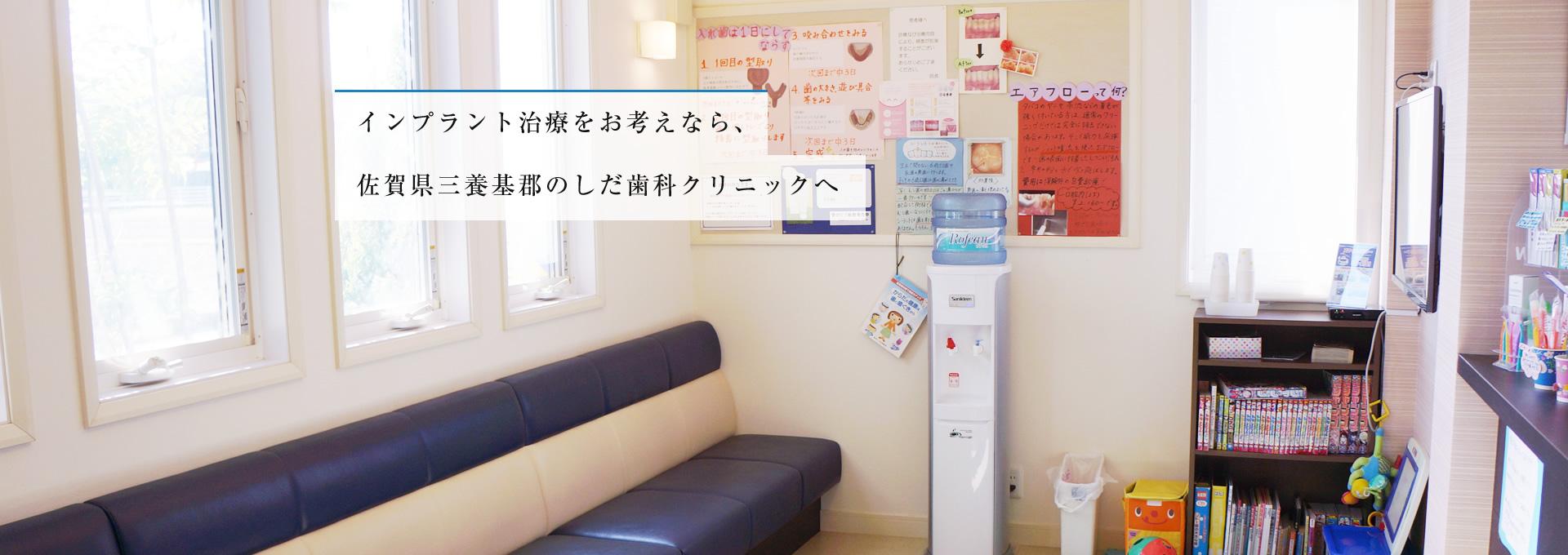 インプラント治療をお考えなら、佐賀県三養基郡のしだ歯科クリニックへ